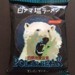 北海道土産と白クマ塩ラーメンと