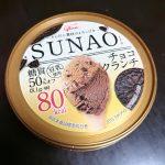 SUNAOと糖質OFFアイスと
