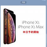 iPhoneXS予約とフェイスIDと