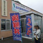 小川港魚河岸食堂と海鮮丼と