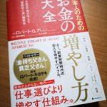 日本人のためのお金の増やし方大全とどんぐりと