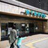 地下鉄博物館と葛西東公園のコンボ