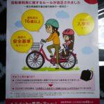 自転車2人乗り