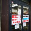 fast cut 谷塚店